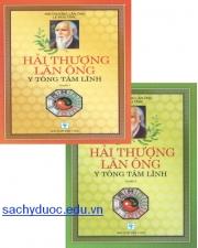 sách hải thượng y tông tâm lĩnh - Hải thượng lãn ông Lê Hữu Trác